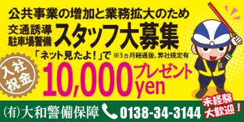 スタッフ募集1万円キャッシュバック