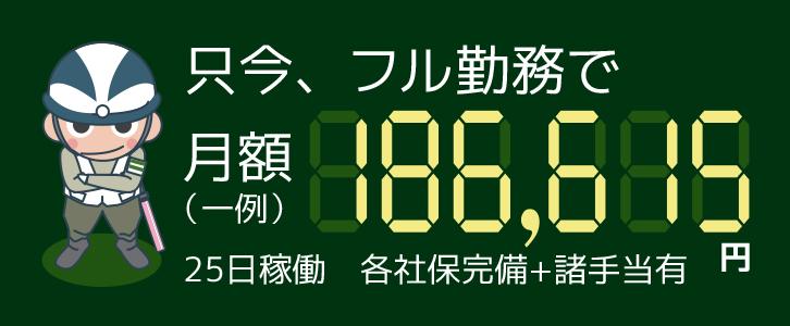 只今、フル勤務25日稼働で月額(一例)186615円・各社保完備+諸手当有